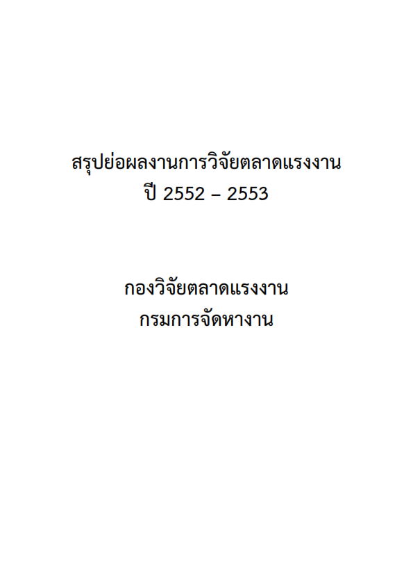 24.สรุปย่อยผลงานการวิจัยตลาดแรงงานปี 2552-2553