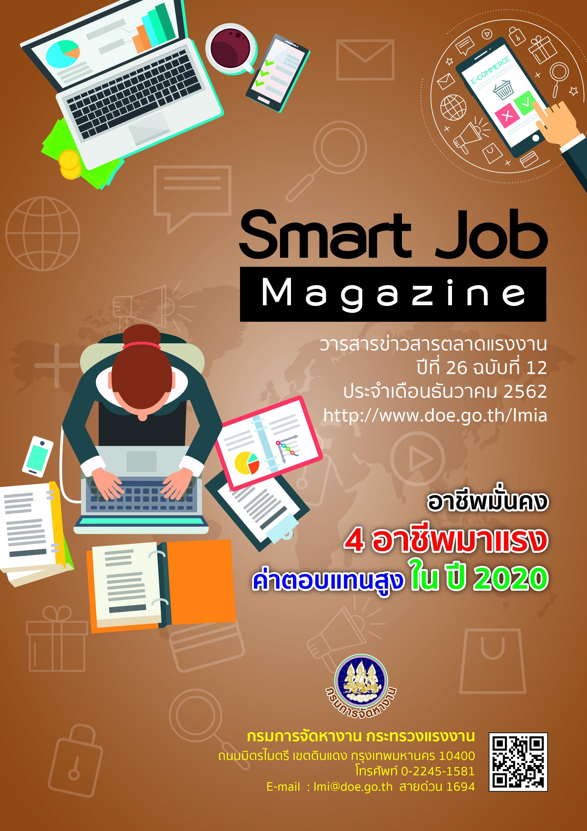วารสารข่าวสารตลาดแรงงาน Smart Job Magazine ประจำเดือนธันวาคม 2562