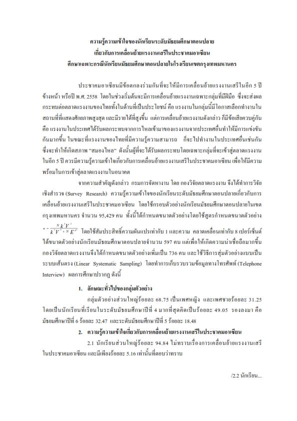 20.การเคลื่อนย้ายแรงงานเสรีในประชาคมอาเซียน