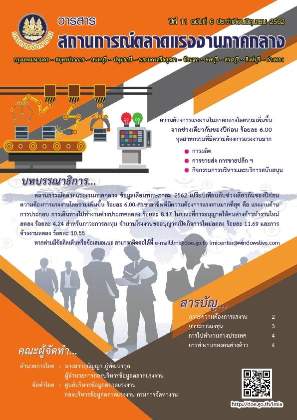 วารสารสถานการณ์ตลาดแรงงานภาคกลางประจำเดือนมิถุนายน 2562