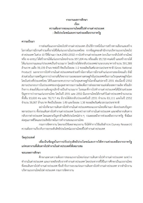 25.รายงานผลการศึกษาเรื่องความต้องการแรงงานไทยที่ไปทำงานต่างประเทศ