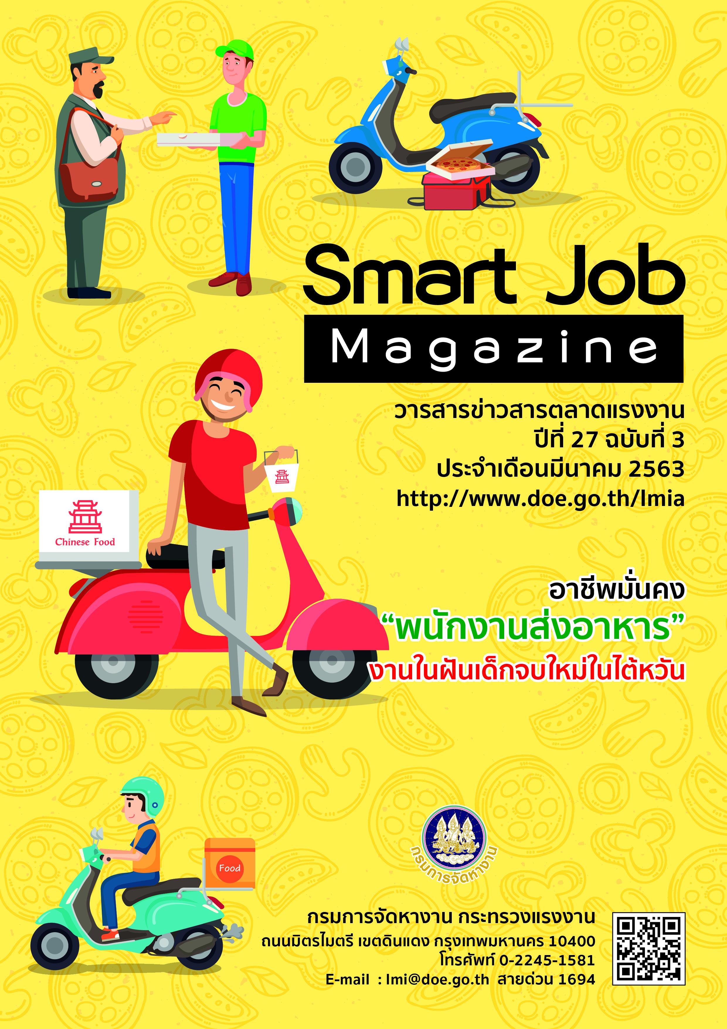 วารสารข่าวสารตลาดแรงงาน Smart Job Magazine ประจำเดือนมีนาคม 2563