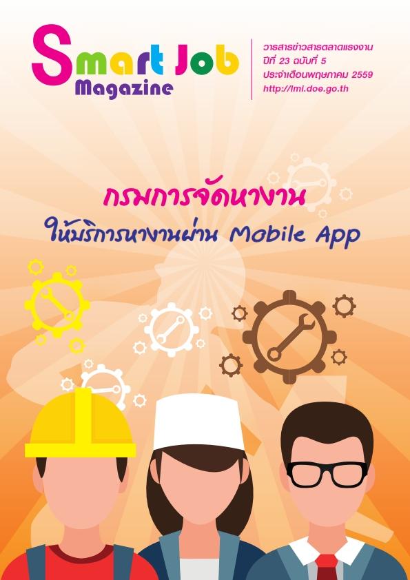 วารสารข่าวสารตลาดแรงงาน Smart Job Magazine ประจำเดือนพฤษภาคม 2559