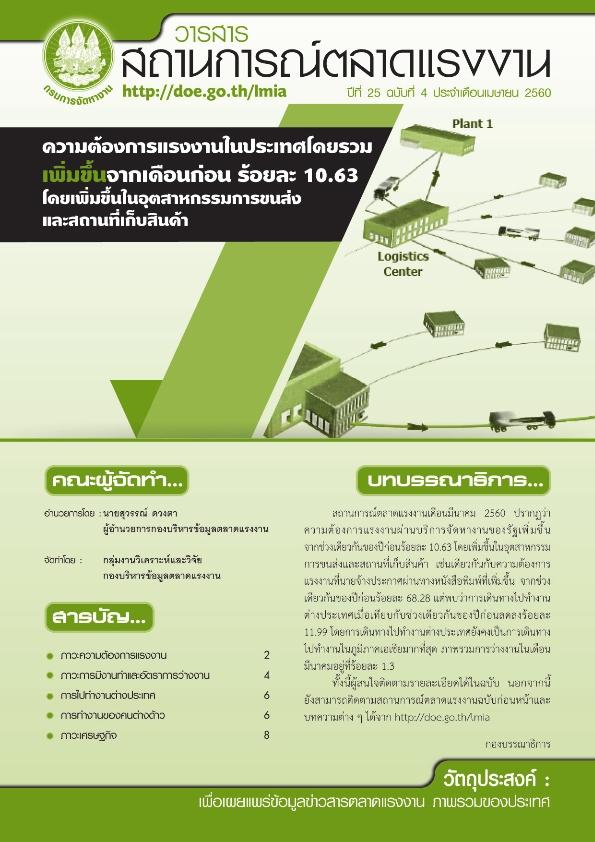 วารสารสถานการณ์ตลาดแรงงานประจำเดือนเมษายน 2560