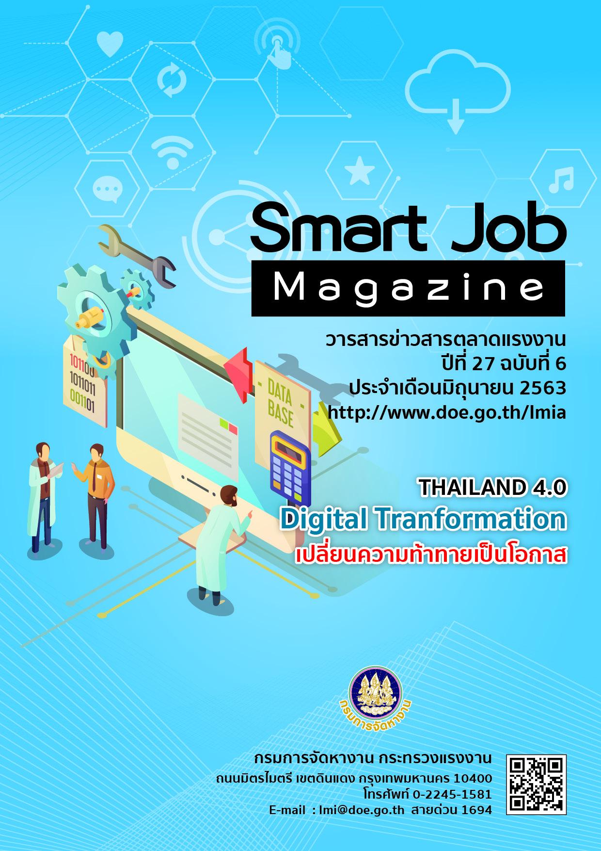 วารสารข่าวสารตลาดแรงงาน Smart Job Magazine ประจำเดือนมิถุนายน 2563