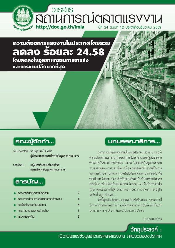 วารสารสถานการณ์ตลาดแรงงานประจำเดือนธันวาคม 2559