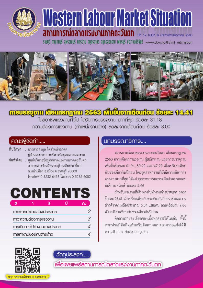 วารสารสถานการณ์ตลาดแรงงานภาคตะวันตก ประจำเดือนสิงหาคม 2563