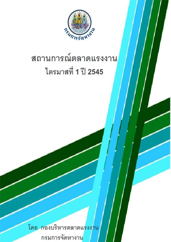 วารสารสถานการณ์ตลาดแรงงานรายไตรมาสที่ 1/2545