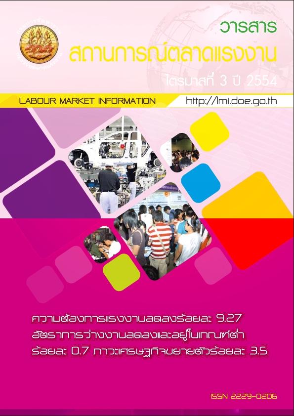 วารสารสถานการณ์ตลาดแรงงานรายไตรมาสที่ 3/2554