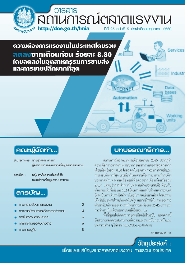 วารสารสถานการณ์ตลาดแรงงานประจำเดือนพฤษภาคม 2560