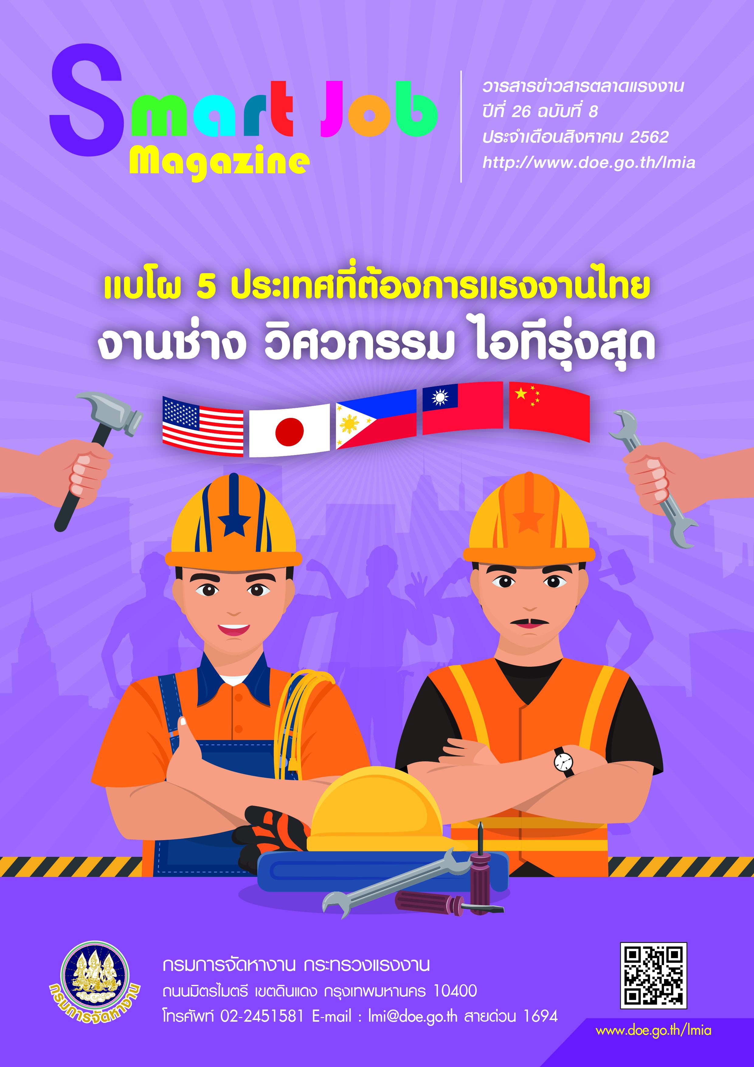 ปก วารสารข่าวสารตลาดแรงงาน Smart Job Magazine ประจำเดือนสิงหาคม 2562