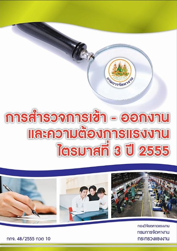 34.การสำรวจการเข้า-ออกงานและความต้องการแรงงาน ไตรมาสที่ 3 ปี 2555