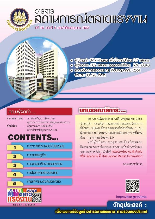 วารสารสถานการณ์ตลาดแรงงานประจำเดือนมิถุนายน 2561(INFO)