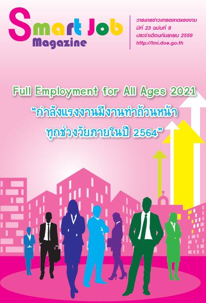 วารสารข่าวสารตลาดแรงงาน Smart Job Magazine ประจำเดือนกันยายน 2559