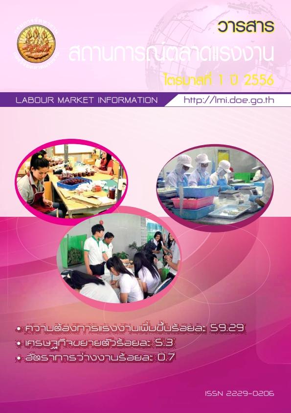 วารสารสถานการณ์ตลาดแรงงานรายไตรมาสที่ 1/2556