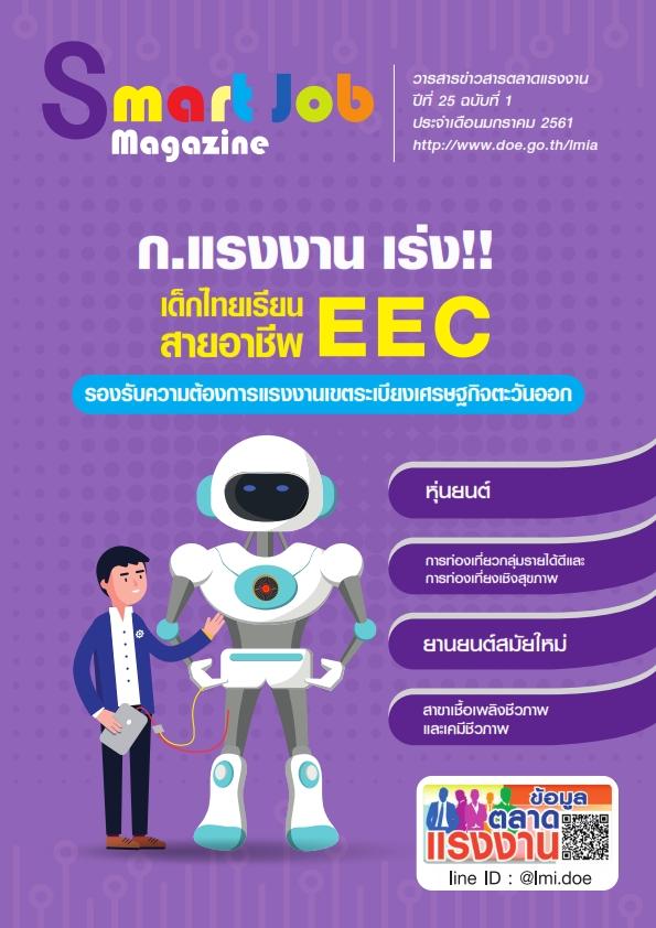 วารสารข่าวสารตลาดแรงงาน Smart Job Magazine ประจำเดือนมกราคม 2561