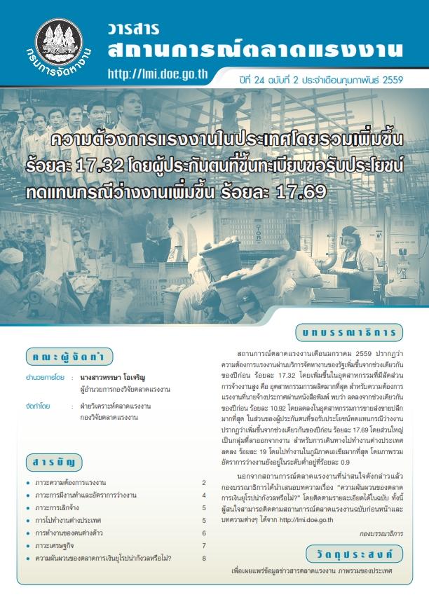 วารสารสถานการณ์ตลาดแรงงานประจำเดือนกุมภาพันธ์ 2559