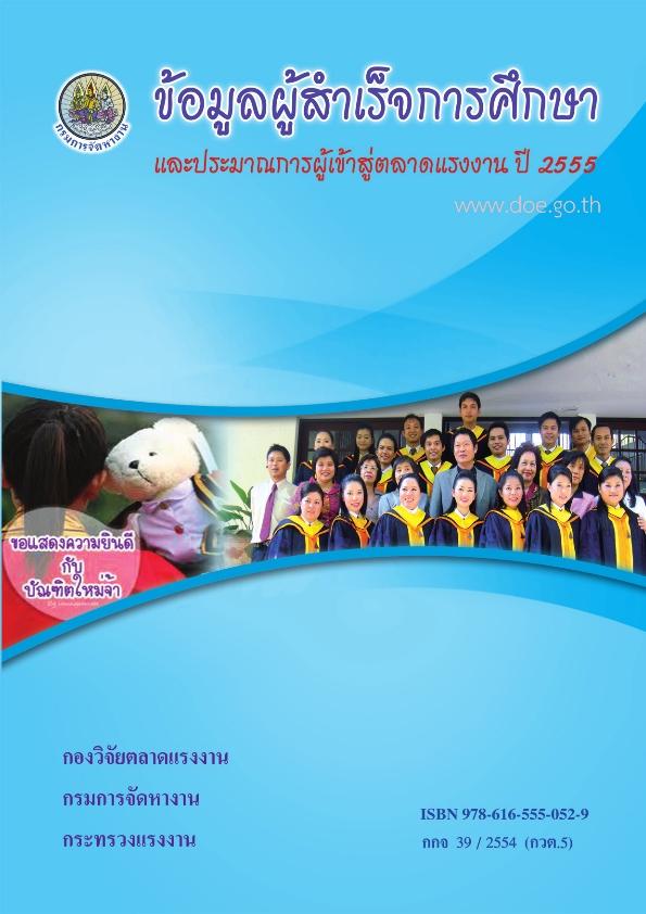 9.หนังสือข้อมูลผู้สำเร็จการศึกษาและประมาณการผู้เข้าสู่ตลาดแรงงานปี 2555