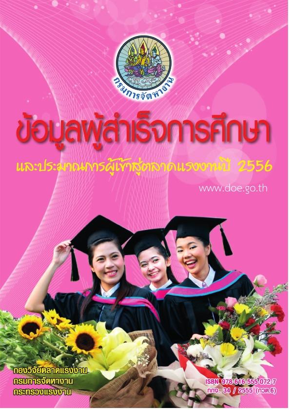 13.หนังสือข้อมูลผู้สำเร็จการศึกษาและประมาณการผู้เข้าสู่ตลาดแรงงานปี2556