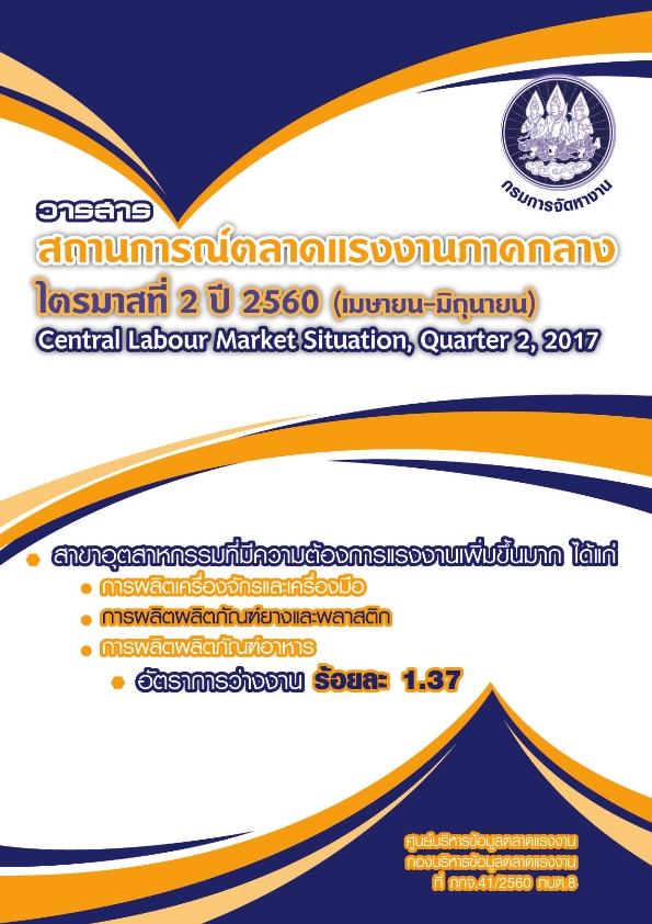 วารสารสถานการณ์ตลาดแรงงานภาคกลางรายไตรมาสที่ 2 ปี 2560 (เมษายน-มิถุนายน)