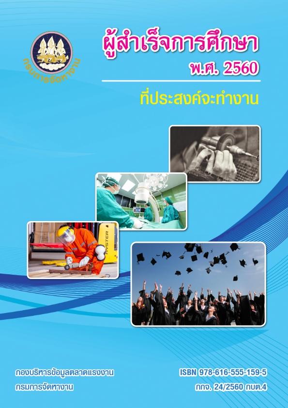 26.หนังสือผู้สำเร็จการศึกษา พ.ศ. 2560 ที่ประสงค์จะทำงาน