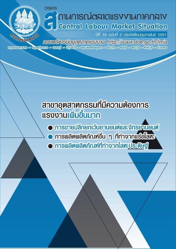 วารสารสถานการณ์ตลาดแรงงานภาคกลางประจำเดือนภุมภาพันธ์ 2561