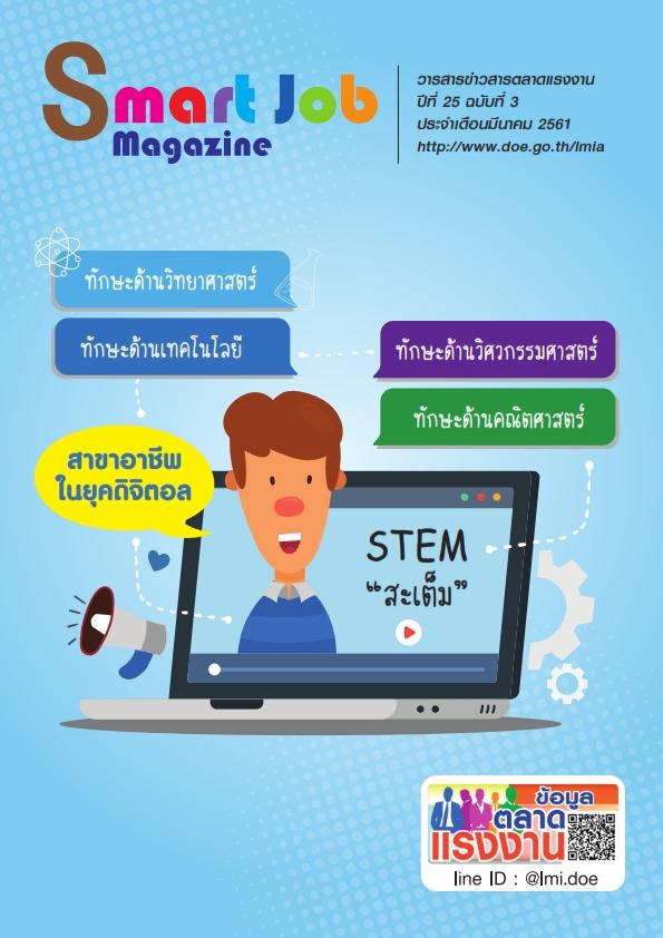 วารสารข่าวสารตลาดแรงงาน Smart Job Magazine ประจำเดือนมีนาคม 2561