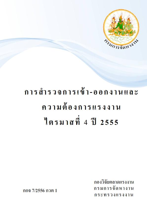 35.การสำรวจการเข้า-ออกงานและความต้องการแรงงาน ไตรมาสที่ 4 ปี 2555