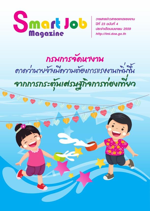 วารสารข่าวสารตลาดแรงงาน Smart Job Magazine ประจำเดือนเมษายน 2559