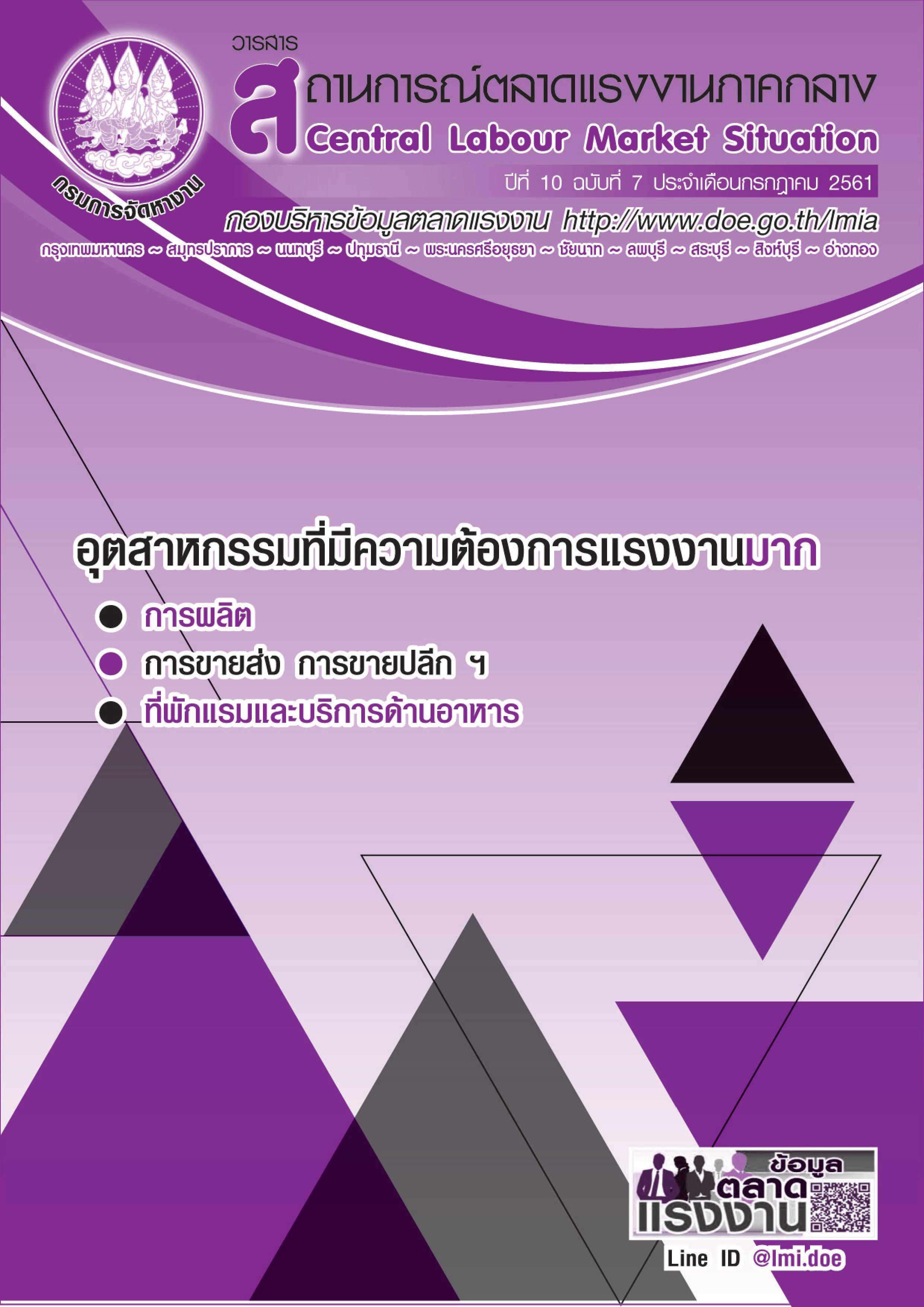 วารสารสถานการณ์ตลาดแรงงานภาคกลางประจำเดือนกรกฎาคม 2561