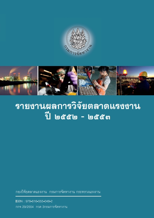 28.รายงานผลการวิจัยตลาดแรงงานปี 2552 - 2553