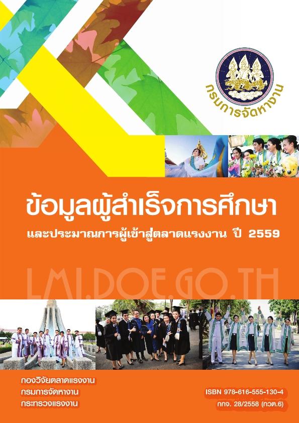 22.หนังสือข้อมูลผู้สำเร็จการศึกษาและประมาณการผู้เข้าสู่ตลาดแรงงานปี 2559