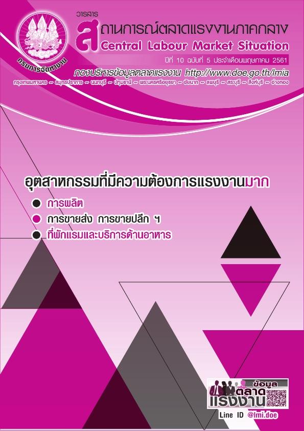 วารสารสถานการณ์ตลาดแรงงานภาคกลางประจำเดือนพฤษภาคม 2561