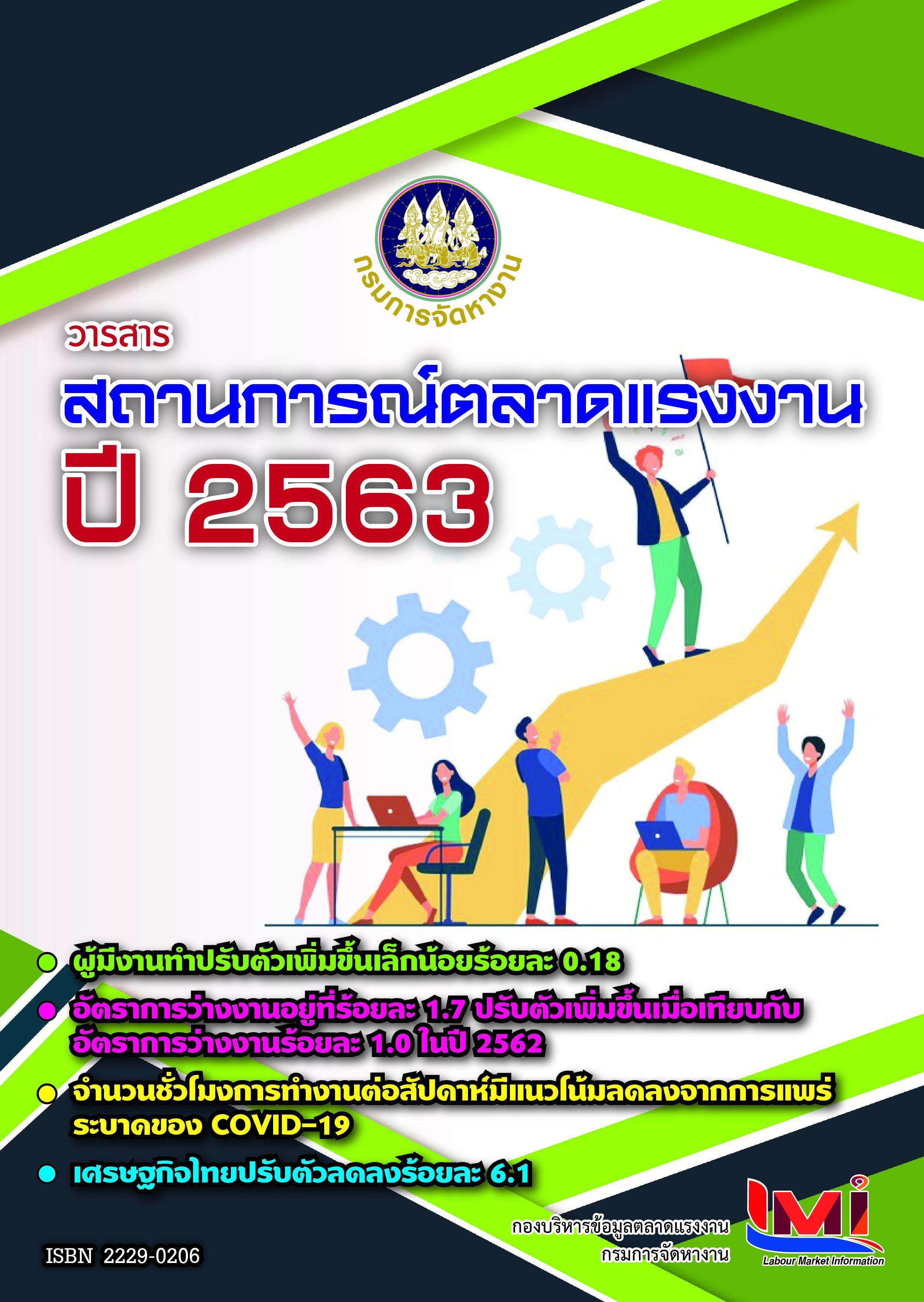 วารสารสถานการณ์ตลาดแรงงานรายปี 2563