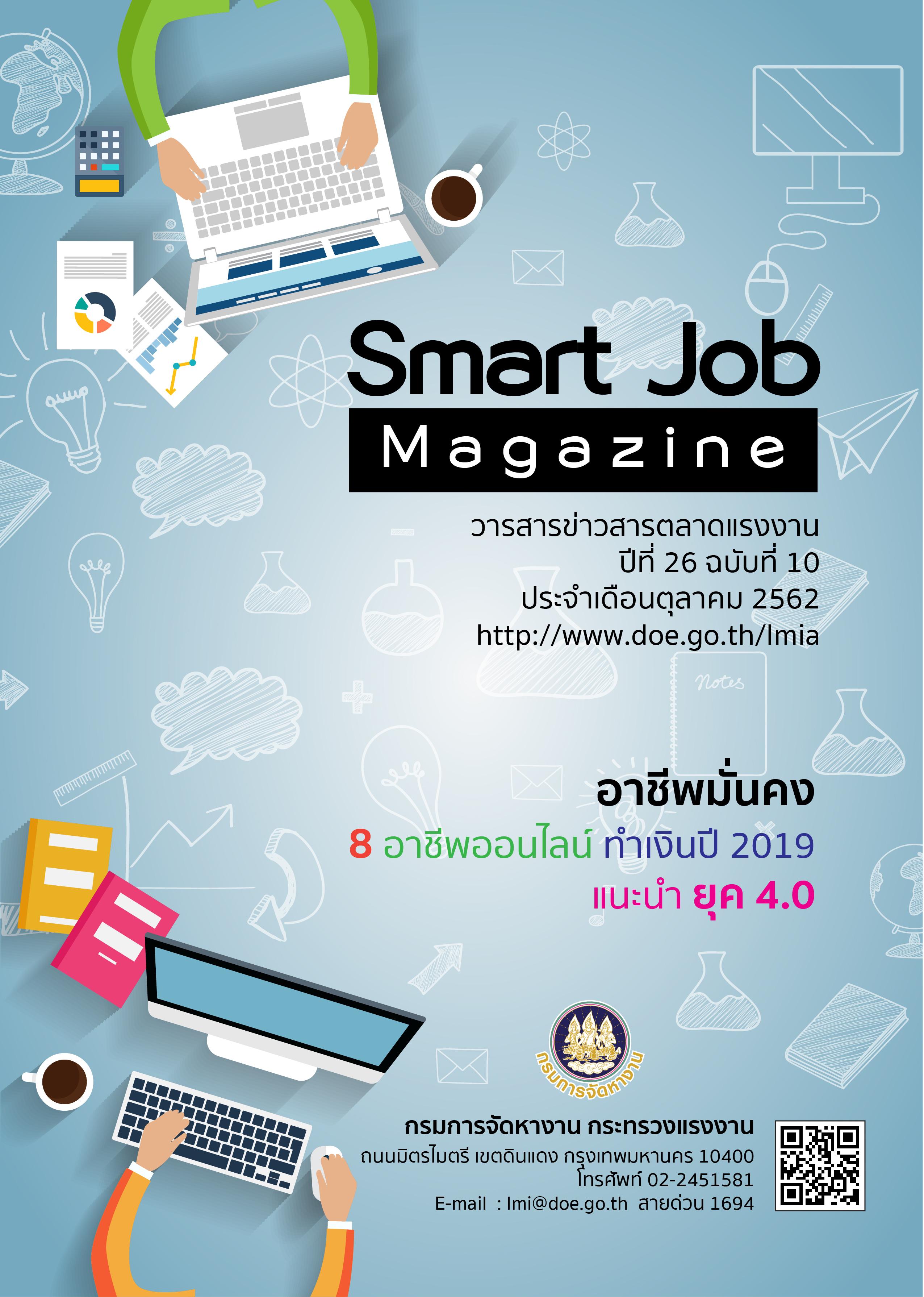 ปก วารสารข่าวสารตลาดแรงงาน Smart Job Magazine ประจำเดือนตุลาคม 2562