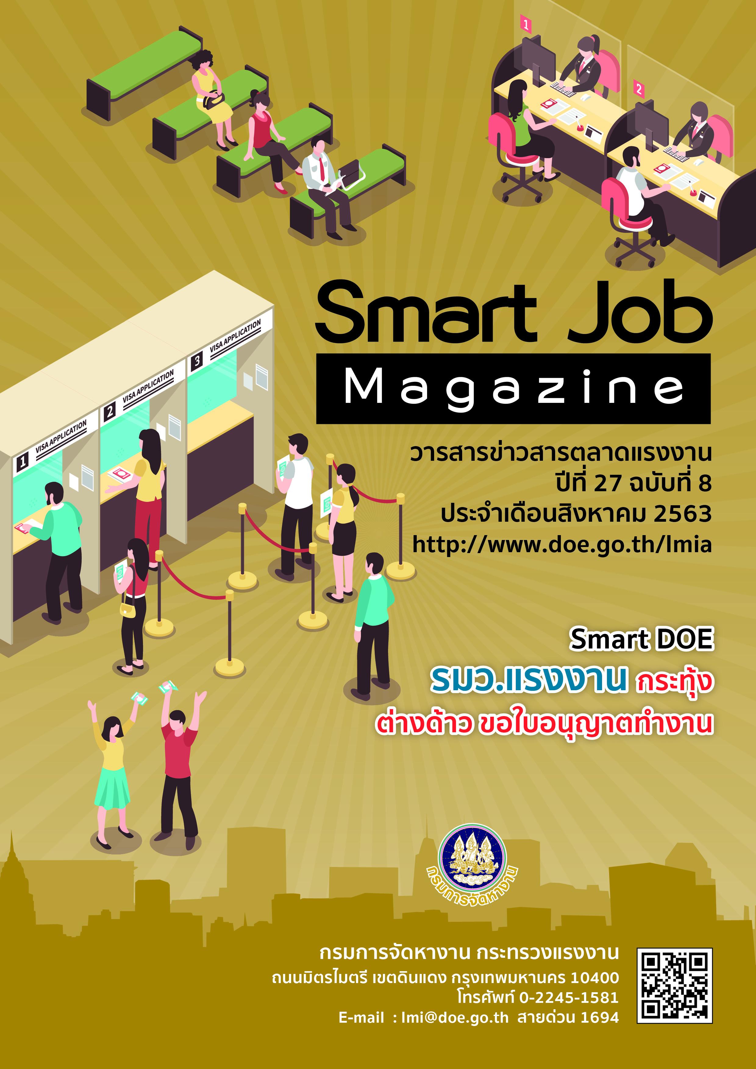 วารสารข่าวสารตลาดแรงงาน Smart Job Magazine ประจำเดือนสิงหาคม 2563