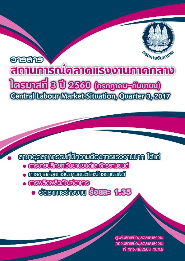 วารสารสถานการณ์ตลาดแรงงานภาคกลางรายไตรมาสที่ 3 ปี 2560 (กรกฏาคม-กันยายน)