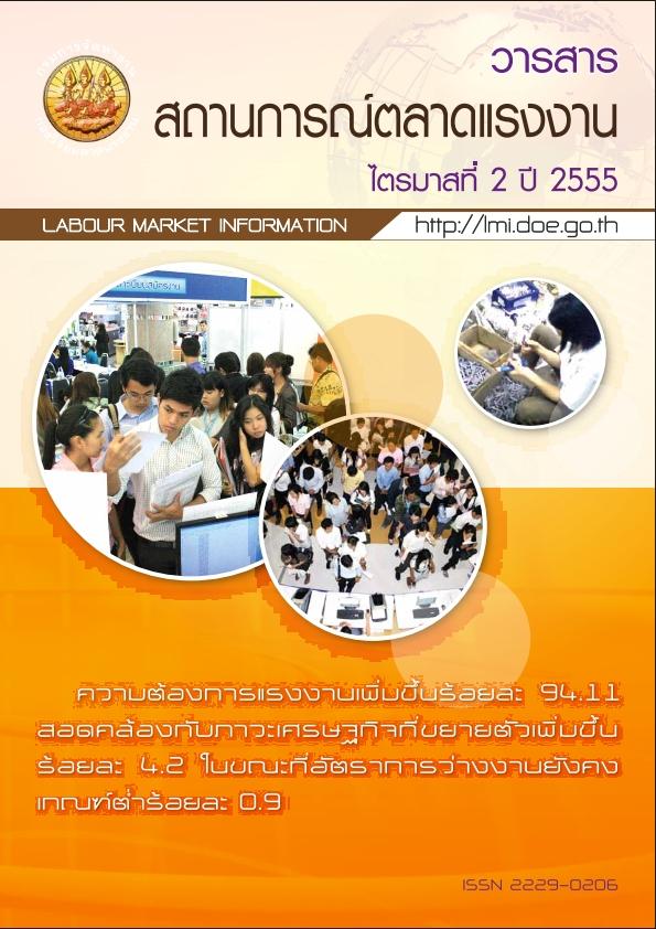 วารสารสถานการณ์ตลาดแรงงานรายไตรมาสที่ 2/2555