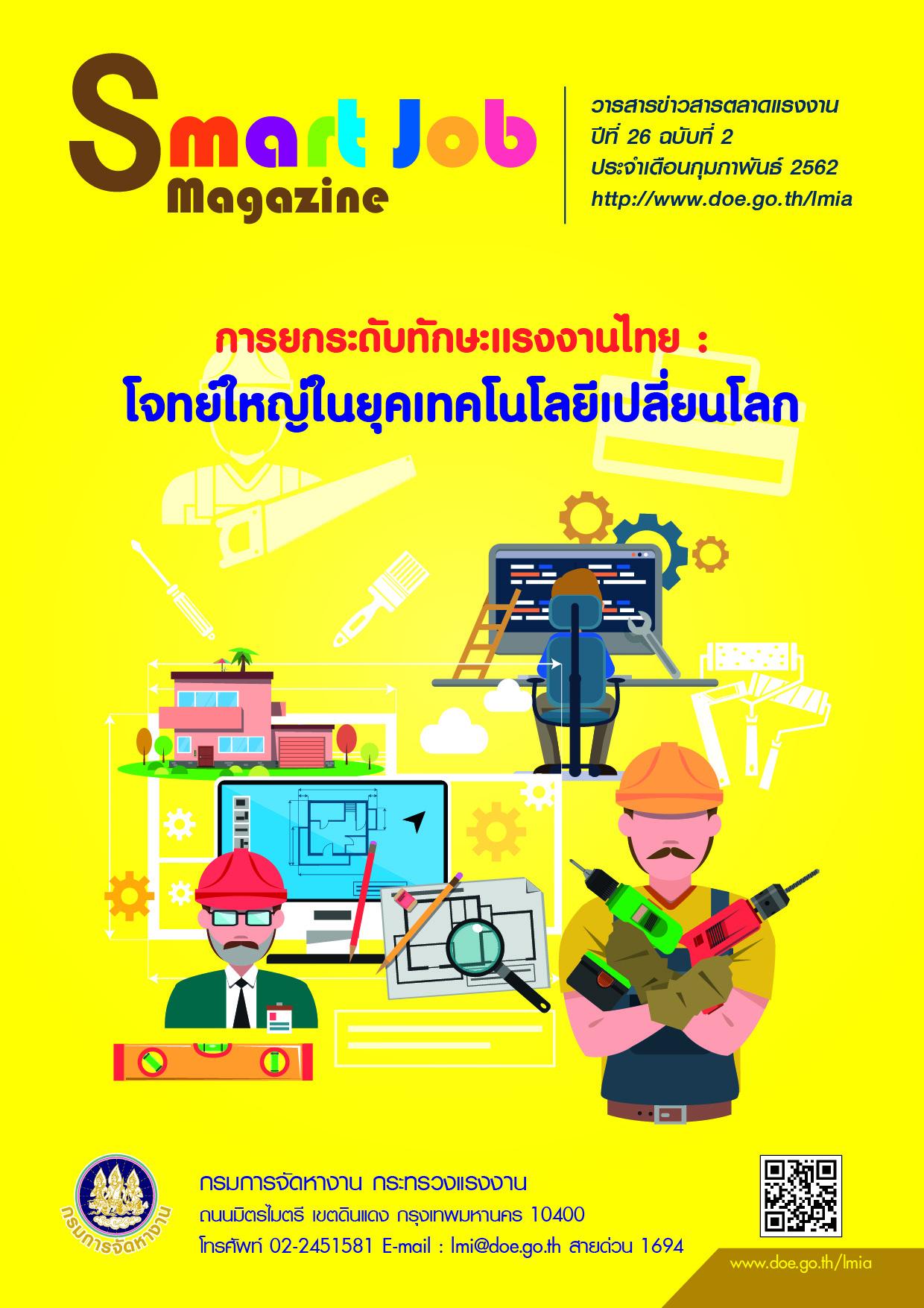วารสารข่าวสารตลาดแรงงาน Smart Job Magazine ประจำเดือนกุมภาพันธ์ 2562
