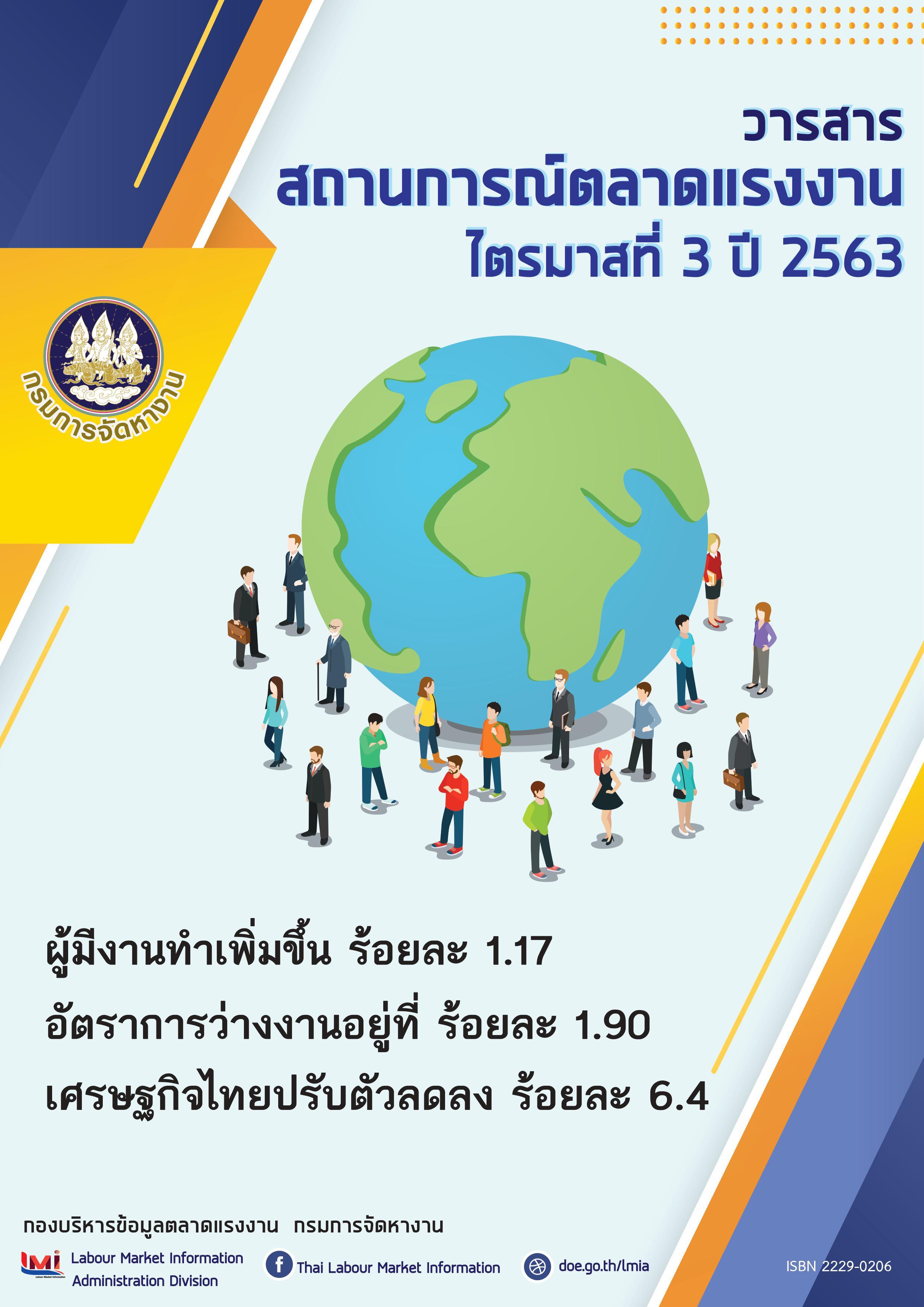 วารสารสถานการณ์ตลาดแรงงานไตรมาสที่ 3/ 2563