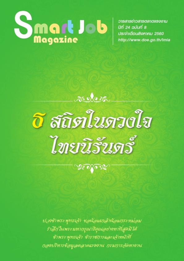 วารสารข่าวสารตลาดแรงงาน Smart Job Magazine ประจำเดือนสิงหาคม 2560