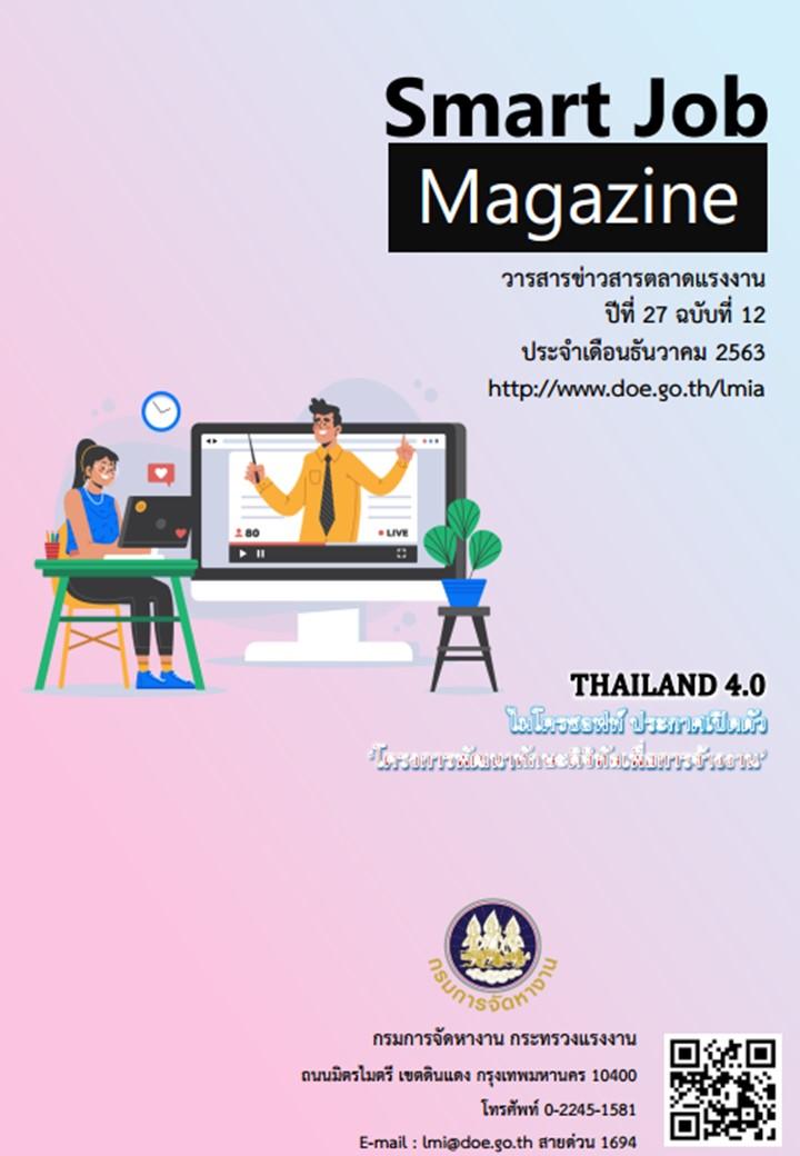 วารสารข่าวสารตลาดแรงงาน Smart Job Magazine ประจำเดือนธันวาคม 2563