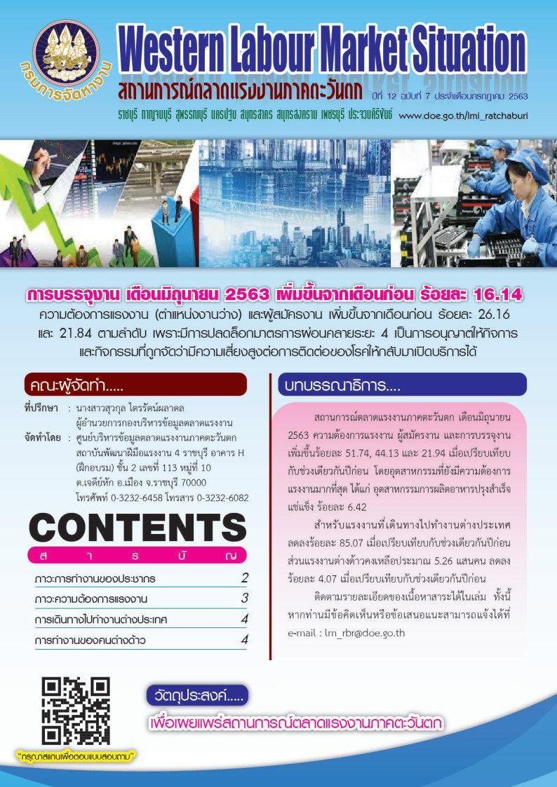 วารสารสถานการณ์ตลาดแรงงานภาคตะวันตก ประจำเดือนกรกฏาคม 2563