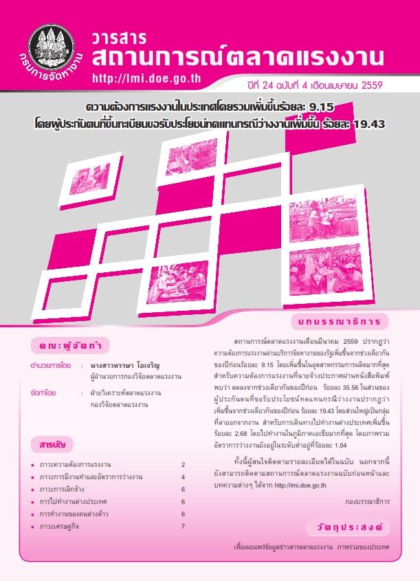 วารสารสถานการณ์ตลาดแรงงานประจำเดือนเมษายน 2559