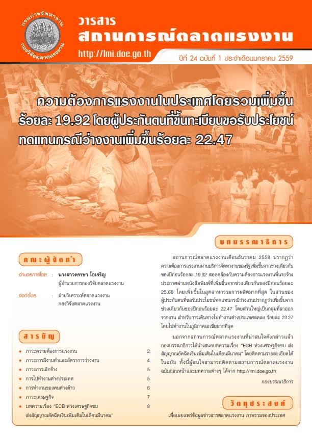 วารสารสถานการณ์ตลาดแรงงานประจำเดือนมกราคม 2559
