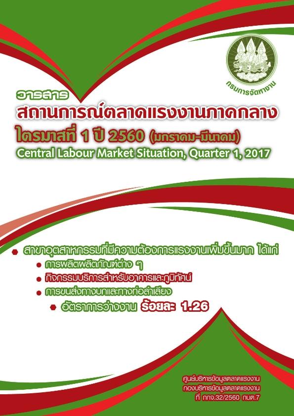 วารสารสถานการณ์ตลาดแรงงานภาคกลางรายไตรมาสที่ 1 ปี 2560 (มกราคม-มีนาคม)