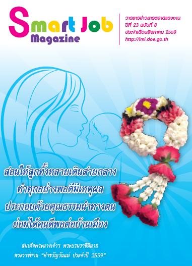 วารสารข่าวสารตลาดแรงงาน Smart Job Magazine ประจำเดือนสิงหาคม 2559