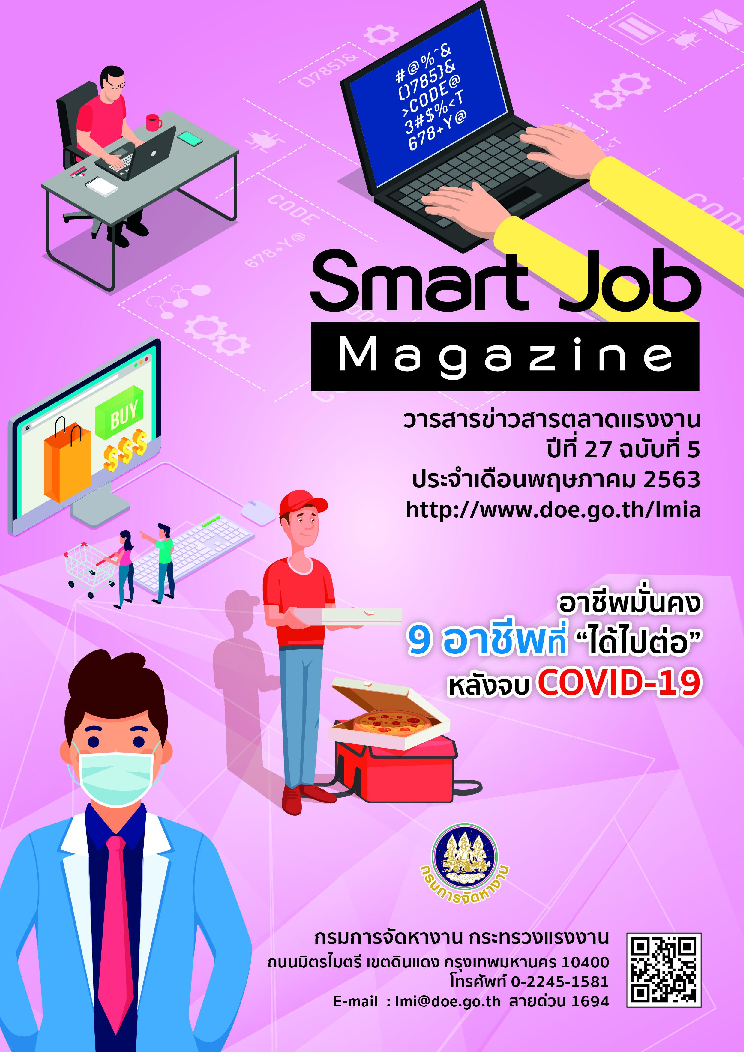 วารสารข่าวสารตลาดแรงงาน Smart Job Magazine ประจำเดือนพฤษภาคม 2563