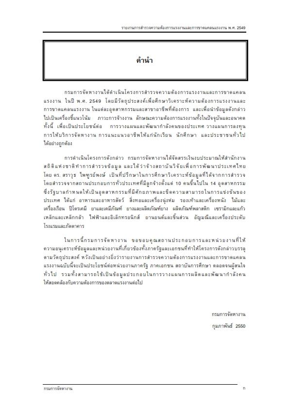 2.รายงานการสำรวจความต้องการและขาดแคลนแรงงานปี 2549