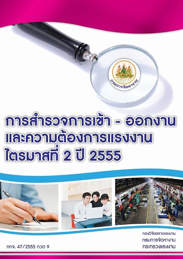 33.การสำรวจการเข้า-ออกงานและความต้องการแรงงาน ไตรมาสที่ 2 ปี 2555